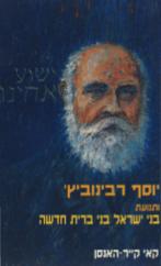 J.Rabinowitsch hebr