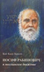 J.Rabinowitsch rus